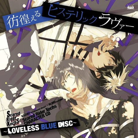 Image for Scared Rider Xechs CHARACTER CD ~LOVELESS BLUE DISC~