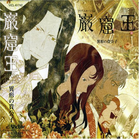 Image for Gankutsuou audio drama Ikei no Kikoushi