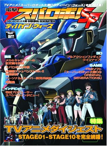 Image 1 for Dengeki Spa Robo Sp Super Robot Wars Taisen Fan Magazine / Divine Wars