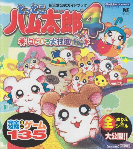 Image 2 for Hamtaro 4 Nijiiro Daikoushin Dechu Strategy Guide Book / Gba