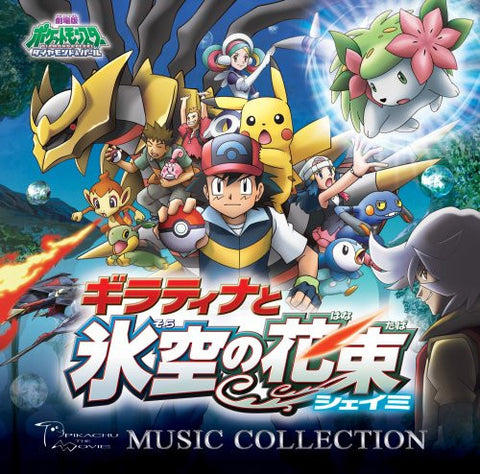 Image for Pokémon Diamond & Pearl The Movie: 'Giratina and the Sky's Bouquet: Shaymin' Music Collection