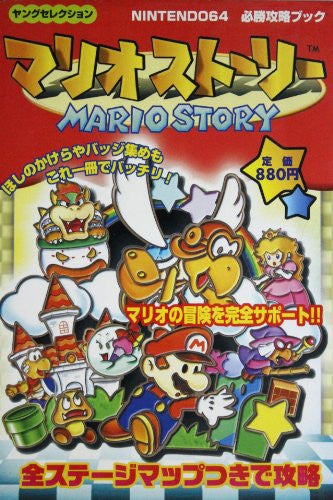 Image 1 for Paper Mario Mario Story Hisshou Strategy Book / N64