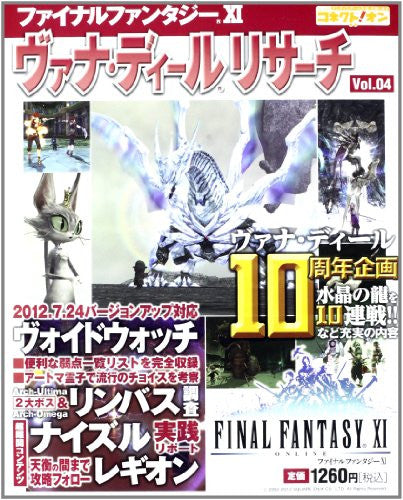 Final Fantasy Xi Vana'diel Reserch #4 Strategy Guide Book / Windows, Online Game