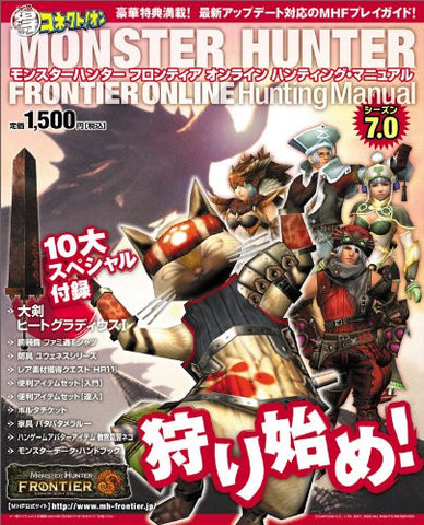 Image for Monster Hunter Frontier Online Hunting Manual 7.0