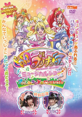 Image 1 for Doki Doki Precure Musical Show - Animal Land De Daiboken