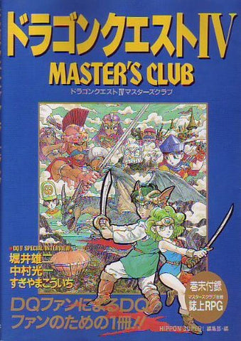 Image for Dragon Warrior (Quest)?4 Masters Club Book Fan Book / Nes Snes
