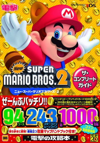 Image 1 for New Super Mario Bros. 2 The Complete Guide