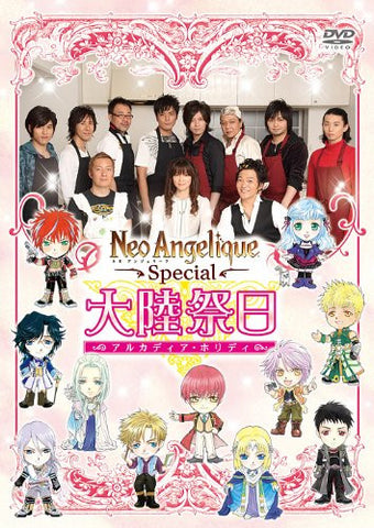 Image for Neo Angelique Special Arcadia Holiday