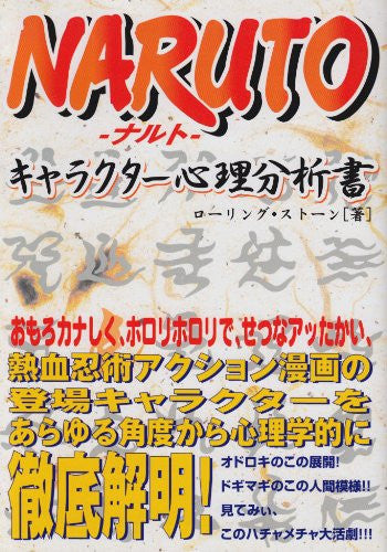 Image 1 for Naruto Character Psychological Examination Book