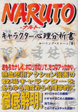 Naruto Character Psychological Examination Book - 1