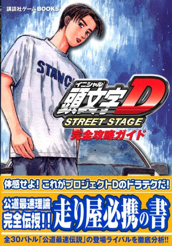 Image 1 for Initial D Street Stage Perfect Strategy Guide Book / Psp