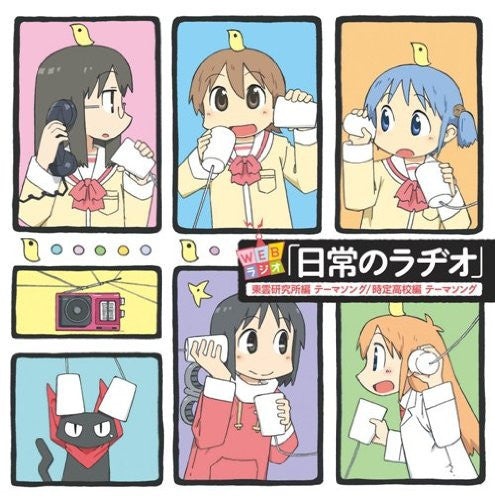"Image 1 for WEB Radio ""Nichijou no Radio"" Shinonome Kenkyuusho hen Theme Song / Toki Tei Koukou hen Theme Song"