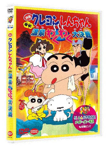 Image for Crayon Shin Chan: Explosion! The Hot Spring's Feel Good Final Battle