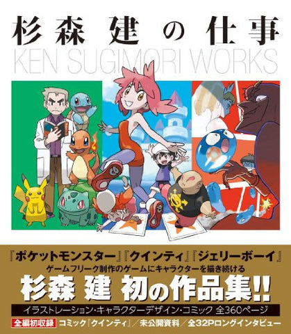 Image for Jerry Boy   Ken Sugimori Works