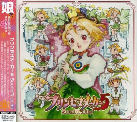 Image for Princess Maker 5 SoundTracks