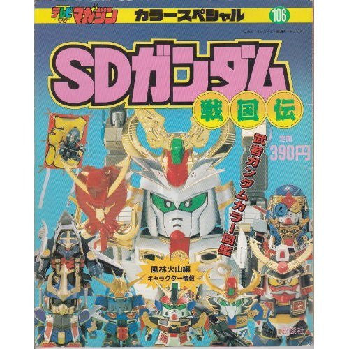 Image 1 for Sd Gundam Sengokuden Encyclopedia Art Book