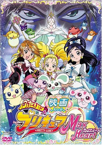 Image 1 for Theatrical Feature Futari wa Pre Cure Max Heart [Limited Edition]