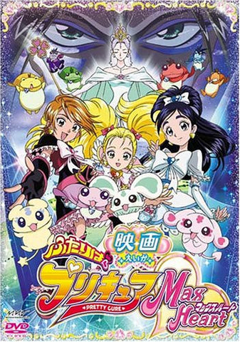 Image for Theatrical Feature Futari wa Pre Cure Max Heart [Limited Edition]