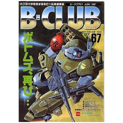 Image 1 for B Club #67 Japanese Anime Magazine