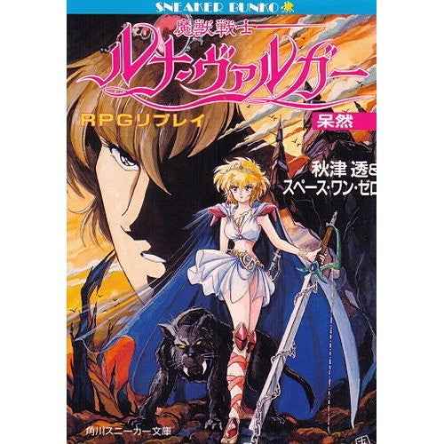 Image 1 for Rpg Replay Majuu Senshi Luna Vuaruga (Azen) Rule Book