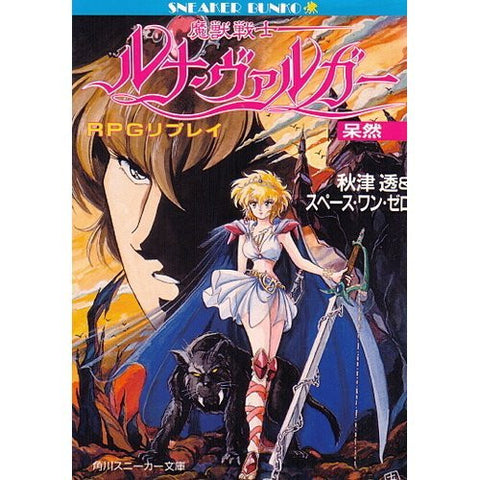Image for Rpg Replay Majuu Senshi Luna Vuaruga (Azen) Rule Book