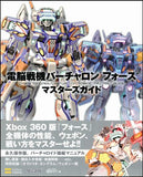 Thumbnail 2 for Cyber Troopers Virtual On Force Masters Guide Book / Xbox360