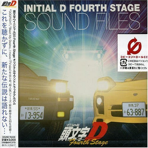 Image 1 for Initial D Fourth Stage Sound Files