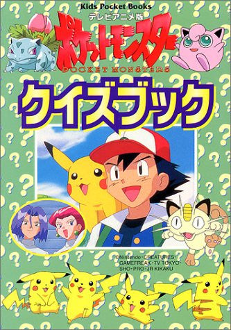 Image 1 for Tv Animation Pokemon Quiz Book