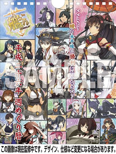 Image 1 for Kantai Collection ~Kan Colle~ - Calendar - Wall Calendar - 2014 (Ensky)[Magazine]