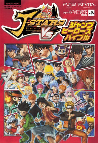 Image for J Stars Victory Vs Jump Heroes Bible