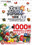 Thumbnail 1 for Dairantou Smash Brothers For Nintendo 3 Ds Fighting Perfect Guide Ultimate