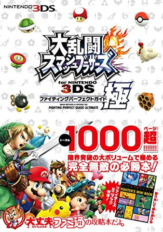 Image for Dairantou Smash Brothers For Nintendo 3 Ds Fighting Perfect Guide Ultimate