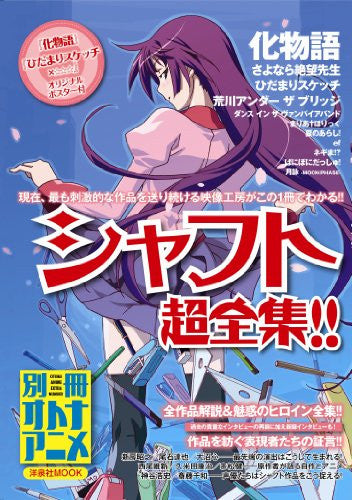 "Image 1 for Otona Anime Extra ""Shaft Chouzenshu"" Japanese Anime Magazine"