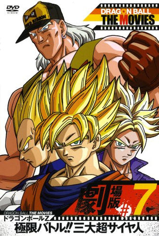 Image for Dragon Ball The Movies #07 Dragon Ball Z Kyokugen Battle! San Dai Super Saiyan