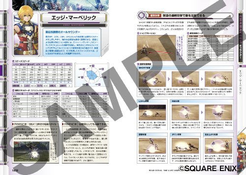 Image 2 for Star Ocean: The Last Hope International Official Complete Guide