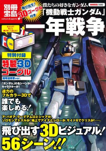 Image 1 for Bokutachi No Sukina Gundam One Year War 3 D Visual Art Book W/3 D Goggle