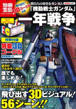 Thumbnail 1 for Bokutachi No Sukina Gundam One Year War 3 D Visual Art Book W/3 D Goggle
