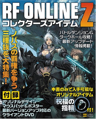 Image for Rf Online Z Collector's Item Book W/Extra / Windows