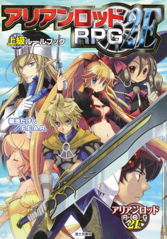 Image for Arianrhod Rpg 2 E Joukyuu Rule Book / Role Playing Game