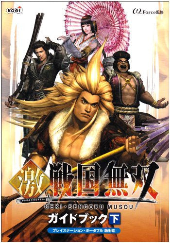 Image 1 for Samurai Warriors: State Of War Guide Book Ge / Psp