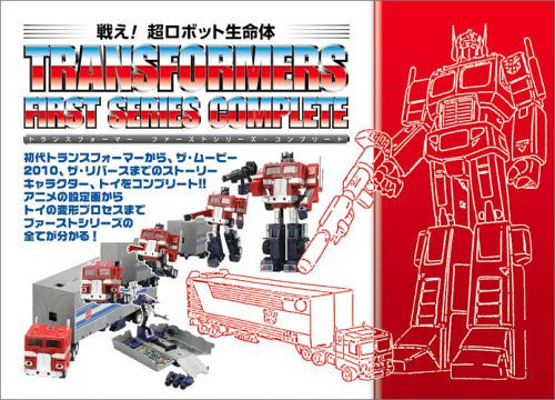 Image 1 for Tatakae Chou Robot Seimeitai Transformers First Series Complete Book
