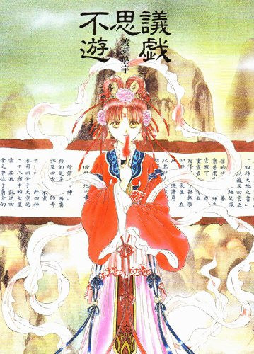 Image 1 for Fushigi Yuugi   Illustrations