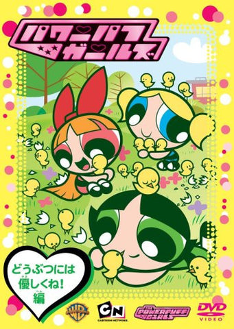 Image for Power Puff Girls: Dobutsu Ni Wa Yasashikune Hen