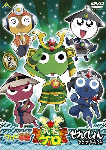 Image 1 for Sgt. Frog / Keroro Gunso Musha Kero Selection De Gozasouro Part 1 Of 2