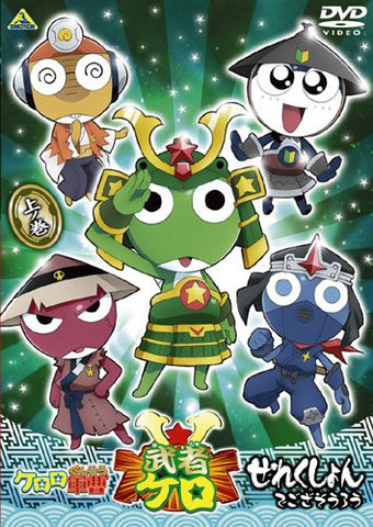 Image for Sgt. Frog / Keroro Gunso Musha Kero Selection De Gozasouro Part 1 Of 2