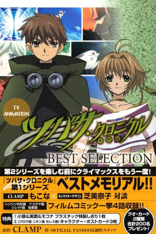 Image for Tsubasa Chronicle   Best Selection   Tv Animation