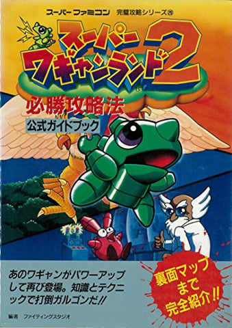 Image for Super Wagan Land 2 Victory Strategy Book / Snes