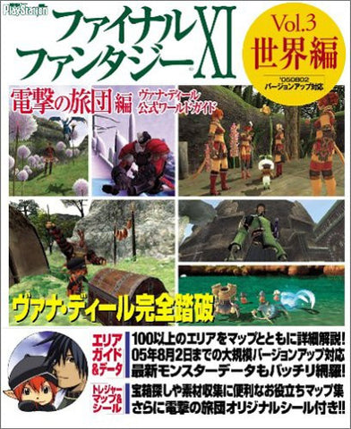 Image for Final Fantasy Xi   Vana 'diel Formula World Guide Vol.3: Volume On World