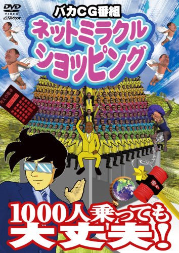 Image 1 for Net Miracle Shopping 1000-nin Nottemo Daijobu
