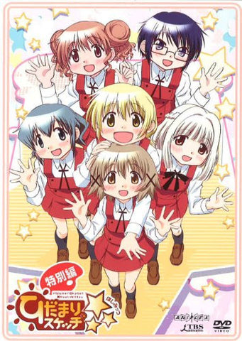 Image for Hidamari Sketch x Hoshi Mittsu Three Stars Special Edition